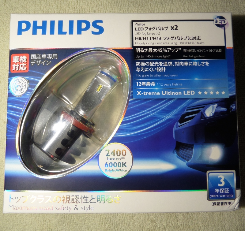 H8 H11 H16 Philips X Treme Ultinon Led Bulbs Vs Halogen